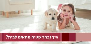 איך לבחור שטיח מתאים לבית