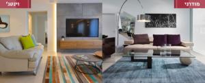 לסגנון השטיח יש חשיבות