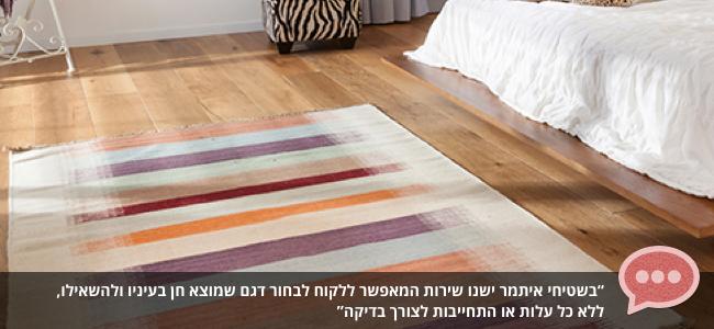 השאלת שטיחים ללא התחייבות