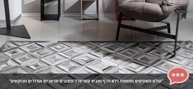 שלל עיצובים חדשניים וטרנדים של שטיחים